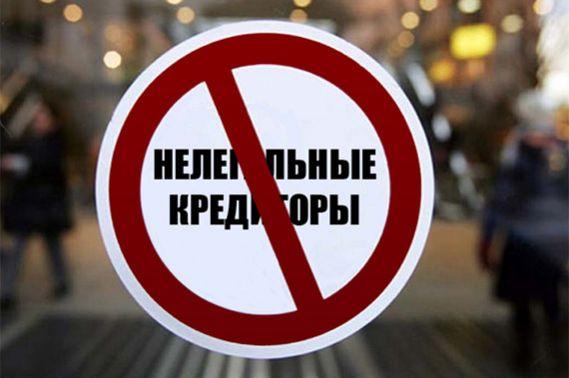 Комитет Государственной Думы по финансовому рынку утвердил заключение на законопроект о штрафах до 2 млн рублей для нелегальных кредиторов